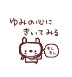 ★ゆ・み・ち・ゃ・ん★(個別スタンプ:13)