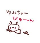 ★ゆ・み・ち・ゃ・ん★(個別スタンプ:14)
