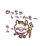 ★ゆ・み・ち・ゃ・ん★(個別スタンプ:15)