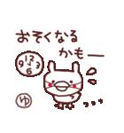 ★ゆ・み・ち・ゃ・ん★(個別スタンプ:16)