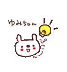 ★ゆ・み・ち・ゃ・ん★(個別スタンプ:17)
