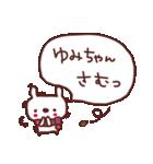 ★ゆ・み・ち・ゃ・ん★(個別スタンプ:19)