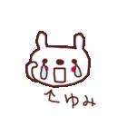 ★ゆ・み・ち・ゃ・ん★(個別スタンプ:23)