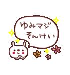 ★ゆ・み・ち・ゃ・ん★(個別スタンプ:24)