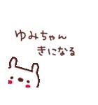 ★ゆ・み・ち・ゃ・ん★(個別スタンプ:25)