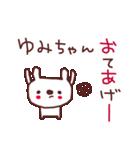 ★ゆ・み・ち・ゃ・ん★(個別スタンプ:27)