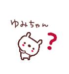 ★ゆ・み・ち・ゃ・ん★(個別スタンプ:28)