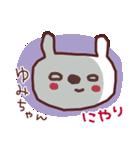 ★ゆ・み・ち・ゃ・ん★(個別スタンプ:29)