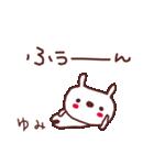 ★ゆ・み・ち・ゃ・ん★(個別スタンプ:30)