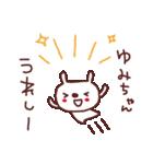 ★ゆ・み・ち・ゃ・ん★(個別スタンプ:31)