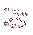 ★ゆ・み・ち・ゃ・ん★(個別スタンプ:33)