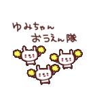 ★ゆ・み・ち・ゃ・ん★(個別スタンプ:34)