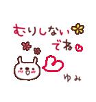 ★ゆ・み・ち・ゃ・ん★(個別スタンプ:35)
