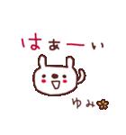 ★ゆ・み・ち・ゃ・ん★(個別スタンプ:36)
