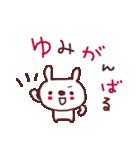 ★ゆ・み・ち・ゃ・ん★(個別スタンプ:37)