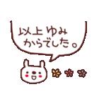 ★ゆ・み・ち・ゃ・ん★(個別スタンプ:40)