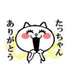 たっちゃんに送る★にゃんこ(個別スタンプ:02)