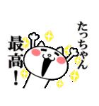たっちゃんに送る★にゃんこ(個別スタンプ:04)