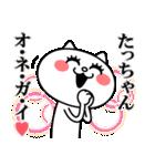 たっちゃんに送る★にゃんこ(個別スタンプ:05)