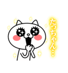 たっちゃんに送る★にゃんこ(個別スタンプ:06)