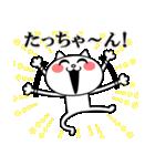 たっちゃんに送る★にゃんこ(個別スタンプ:07)