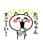 たっちゃんに送る★にゃんこ(個別スタンプ:08)