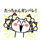 たっちゃんに送る★にゃんこ(個別スタンプ:09)