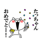 たっちゃんに送る★にゃんこ(個別スタンプ:10)