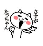 たっちゃんに送る★にゃんこ(個別スタンプ:11)