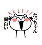 たっちゃんに送る★にゃんこ(個別スタンプ:12)