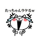 たっちゃんに送る★にゃんこ(個別スタンプ:13)