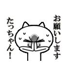 たっちゃんに送る★にゃんこ(個別スタンプ:14)