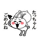 たっちゃんに送る★にゃんこ(個別スタンプ:15)