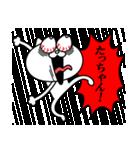 たっちゃんに送る★にゃんこ(個別スタンプ:20)