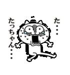 たっちゃんに送る★にゃんこ(個別スタンプ:26)