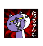 たっちゃんに送る★にゃんこ(個別スタンプ:31)