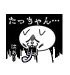 たっちゃんに送る★にゃんこ(個別スタンプ:33)