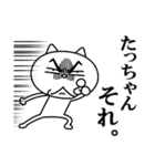 たっちゃんに送る★にゃんこ(個別スタンプ:34)