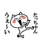 たっちゃんに送る★にゃんこ(個別スタンプ:35)