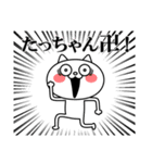 たっちゃんに送る★にゃんこ(個別スタンプ:37)