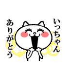 いっちゃんに送る★にゃんこ(個別スタンプ:02)