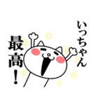 いっちゃんに送る★にゃんこ(個別スタンプ:04)