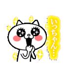 いっちゃんに送る★にゃんこ(個別スタンプ:06)