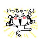 いっちゃんに送る★にゃんこ(個別スタンプ:07)
