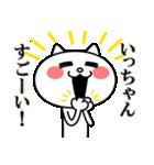 いっちゃんに送る★にゃんこ(個別スタンプ:08)