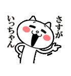 いっちゃんに送る★にゃんこ(個別スタンプ:11)