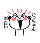 いっちゃんに送る★にゃんこ(個別スタンプ:12)