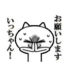 いっちゃんに送る★にゃんこ(個別スタンプ:14)