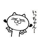 いっちゃんに送る★にゃんこ(個別スタンプ:18)