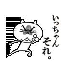 いっちゃんに送る★にゃんこ(個別スタンプ:34)